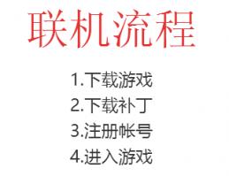 战地3盗版联机教程-皓月-戰地風雲4-国服