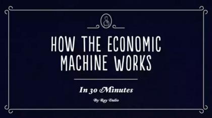 基础知识:三十分钟看清经济机器如何运转